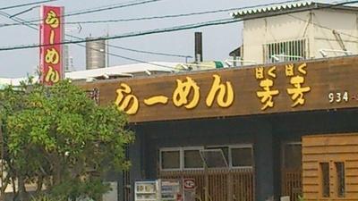 ラーメン麦麦の看板