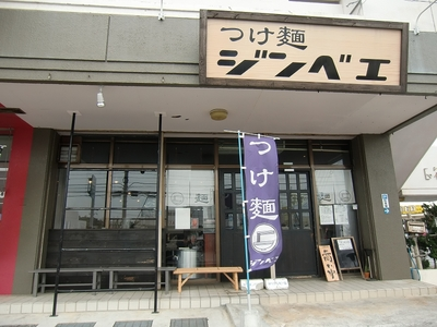 つけ麺 ジンベエの店舗外観1