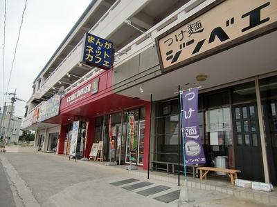 つけ麺 ジンベエの店舗外観2