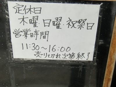 つけ麺 ジンベエの定休日