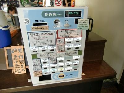 つけ麺 ジンベエの食券機