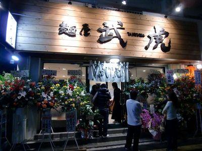 麺屋 武虎の店舗外観