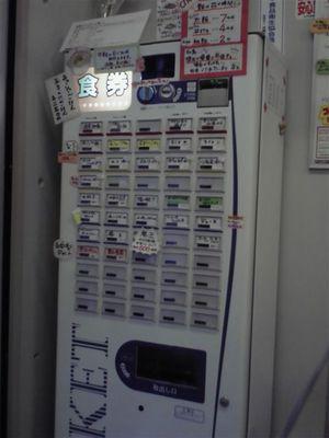 登竜門の食券機