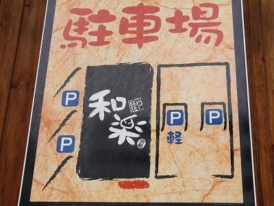 和楽の駐車場台数