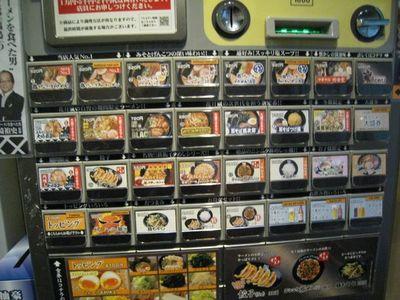 宜野湾市 『ラーメン花月嵐』の食券機