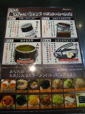 宜野湾市 『ラーメン花月嵐』の調味料 食べ方・マナーとトッピングメニュー