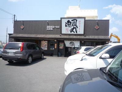 北海道ラーメン追風丸(はやてまる)の店舗外観