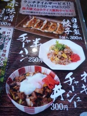 チャーハン¥250、チャーシュー丼¥300、餃子¥300のメニュー