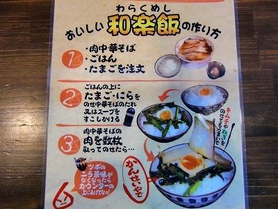 和楽飯の作り方